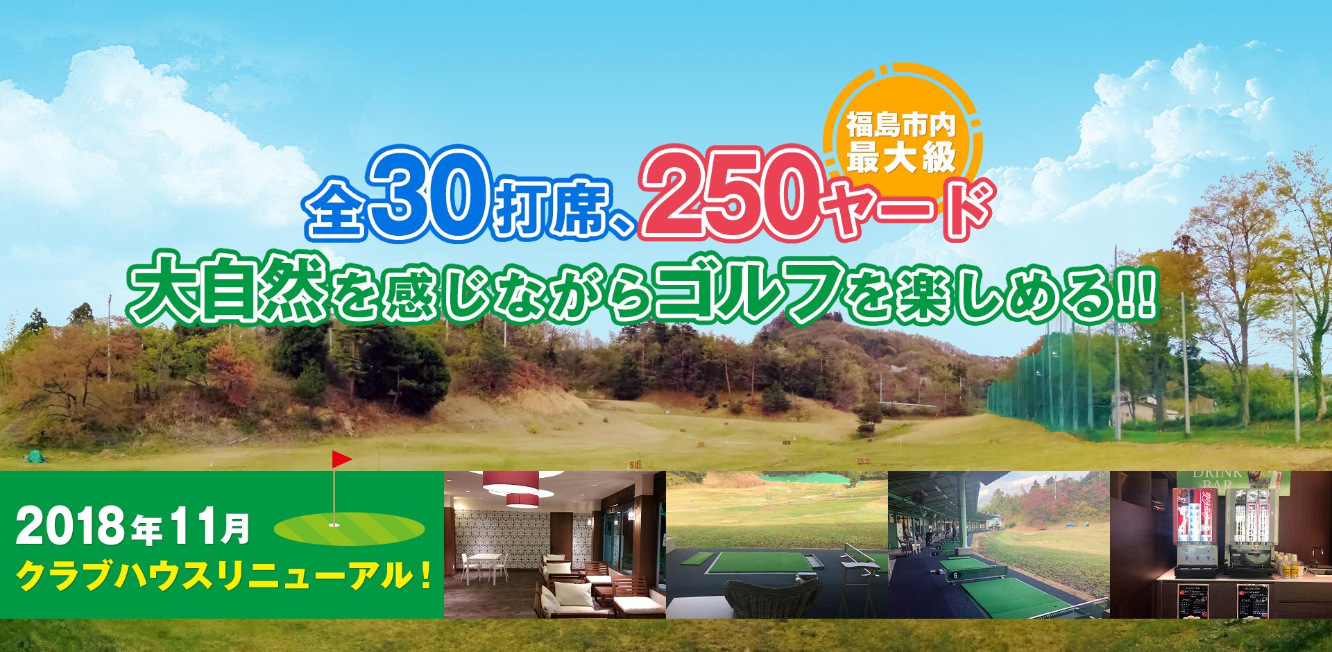 福島市 打ちっ放し ゴルフ練習場|ゴルフレンジアミーゴもちずり店